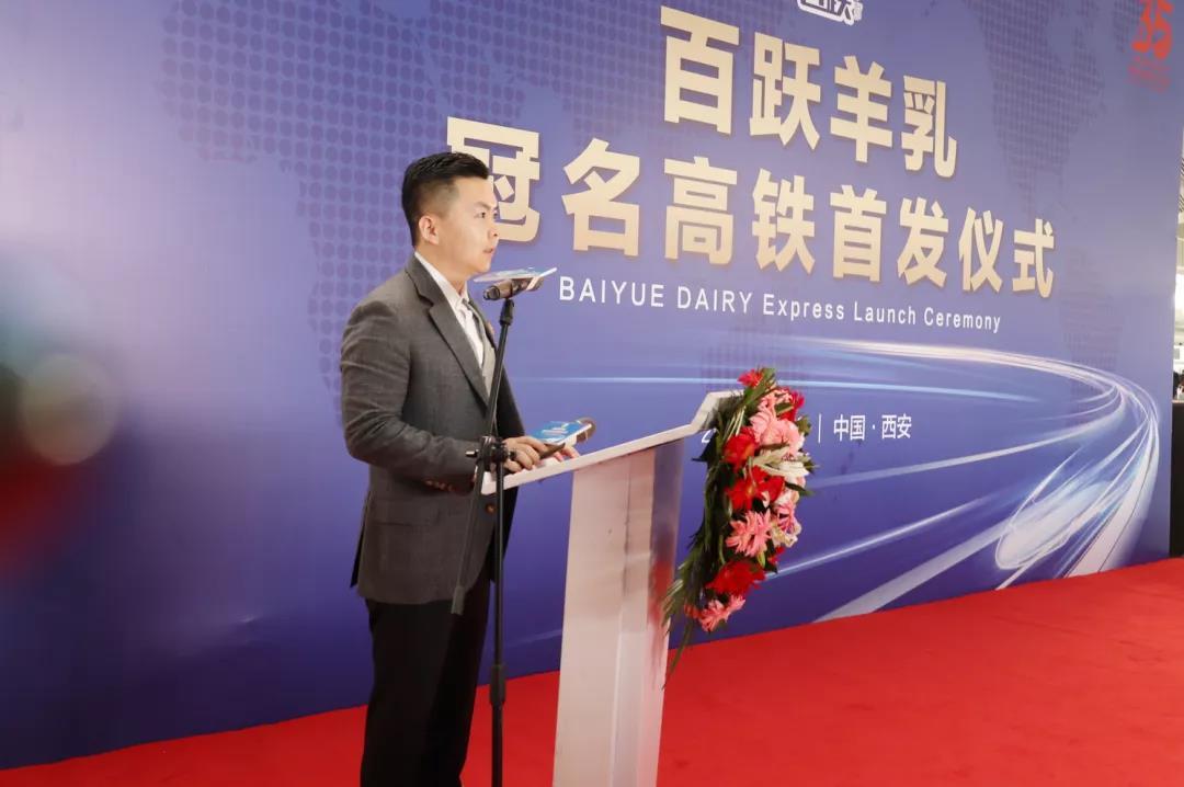 古象羊奶粉携手高铁 打造中国羊乳新名片!