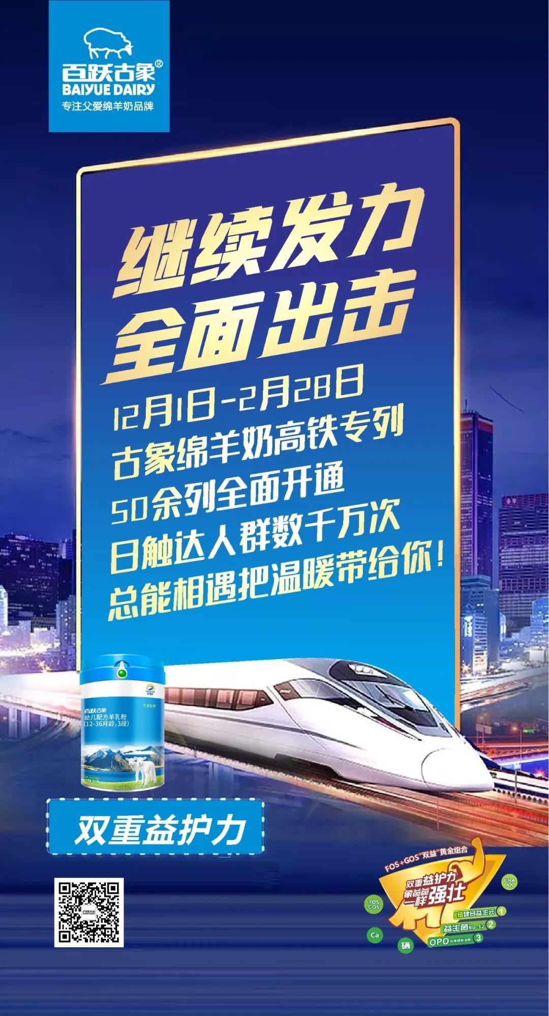 【喂爱启程】古象羊奶粉高铁专列50余列全面启程!2021,有它陪你一起回家!